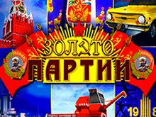 Игровые автоматы Золото Партии